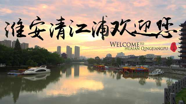 清江浦欢迎您!