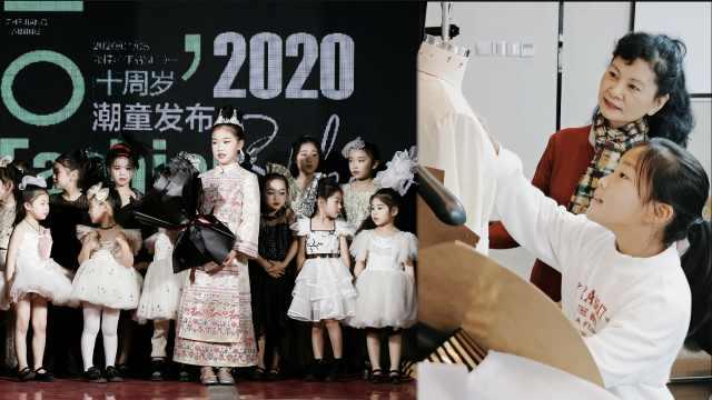 10岁娃设计18套潮服,车库办时装秀