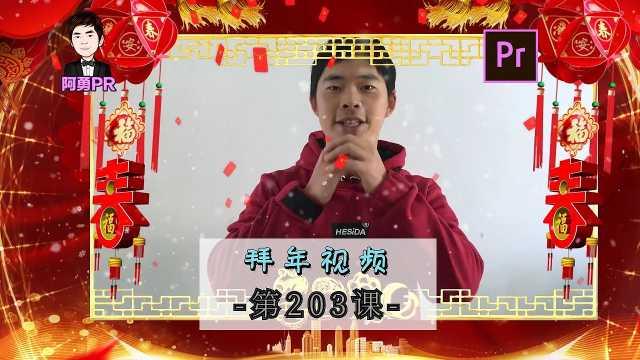 第203课:新年拜年视频的制作方法