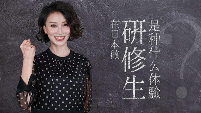 在日本做研修生是一种怎样的体验?