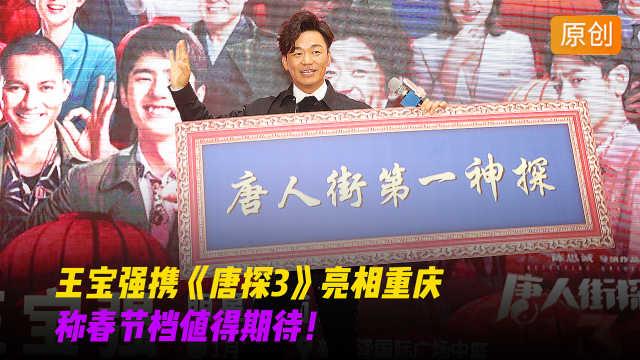 王宝强称《唐探3》春节档值得期待