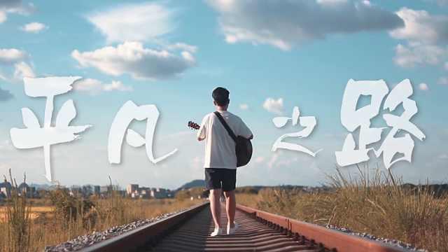 吉他弹唱《平凡之路》朴树