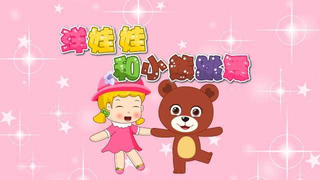 贝乐虎儿歌《洋娃娃和小熊跳舞》