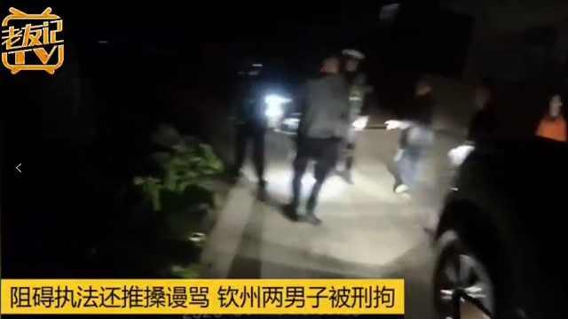 阻碍执法推搡谩骂民警两男子被刑拘