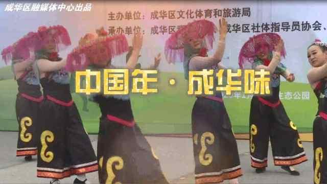 成华融媒|中国年·百场活动闹新春
