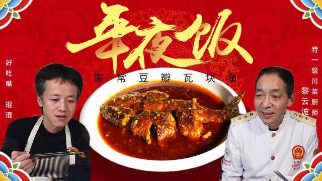 年夜饭特辑(一):家常瓦块豆瓣鱼