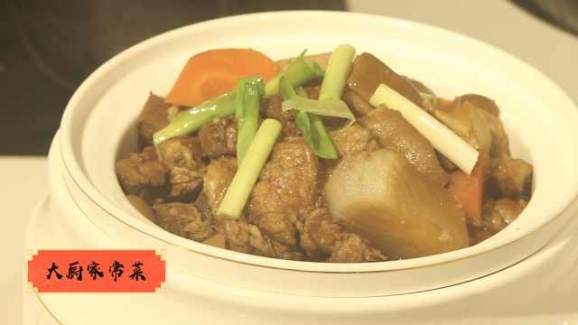 大厨年夜饭:45秒学会萝卜炖羊肉