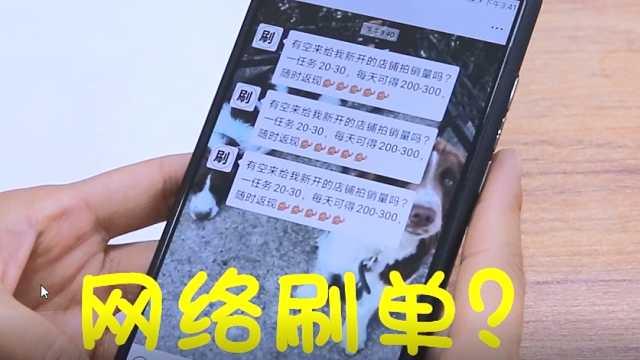 平顶山警方反诈宣传微视频第6集