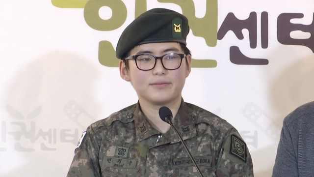 韩首位变性士兵被开除,将起诉军方