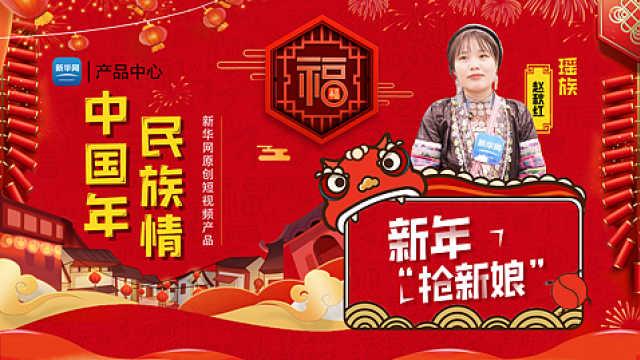 《中國年·民族情》第六期:瑤族