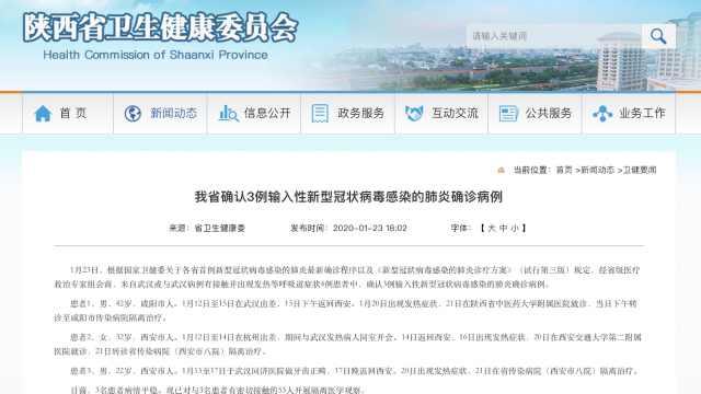 陕西确诊3例新型冠状病毒肺炎病例