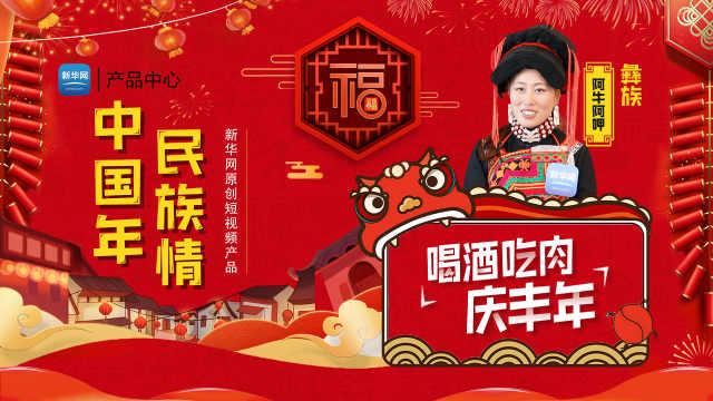 《中國年·民族情》第七期彝族