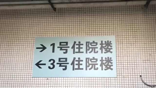 广州一城管副局长回应感染:没确诊
