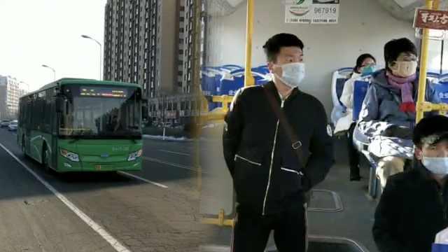 呼市乘公交必须戴口罩,不戴可拒载
