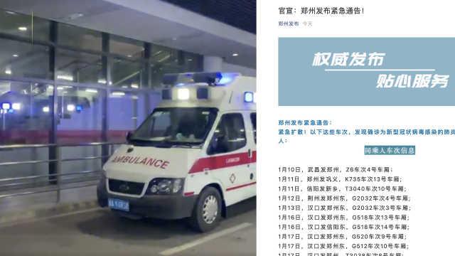 郑州发紧急通告,24趟列车寻同车人