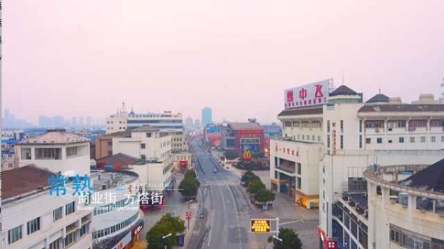 第一集:常熟商业街方塔街