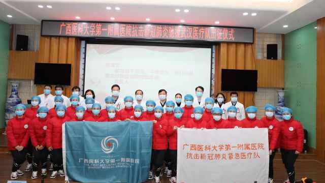 广西医科大学第一附属医院出征仪式