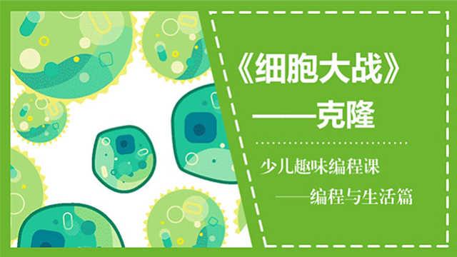 抗疫爱心编程课:细胞大战(中)