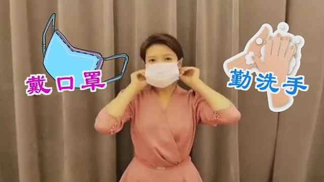 春妮出镜,提醒公众戴口罩勤洗手