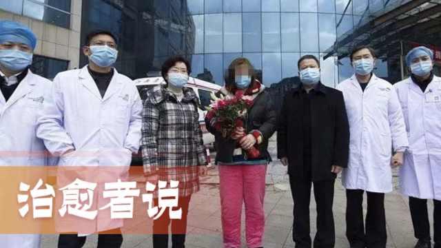 江西新余治愈患者:护士叫我别怕