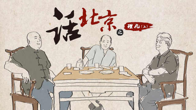 《话北京》之理儿(上)