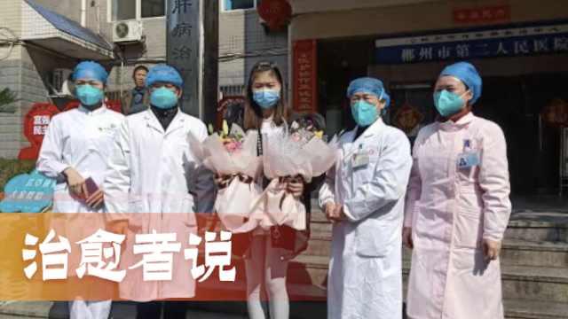 湖南2例肺炎患者出院,医护隔窗加油