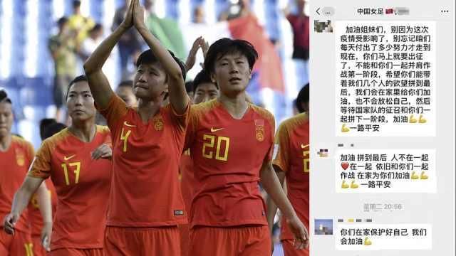 中国女足房间隔离,微信学习技战术