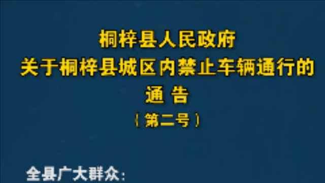 桐梓人,这个通告你必须得知道!