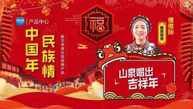 《中国年·民族情》第十四期傈僳族