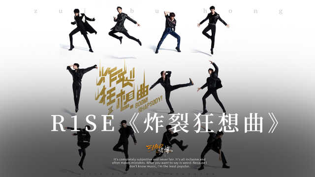 R1SE《炸裂狂想曲》 | ZIBO
