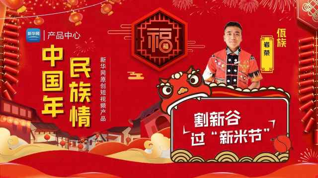 《中国年·民族情》第十五期佤族