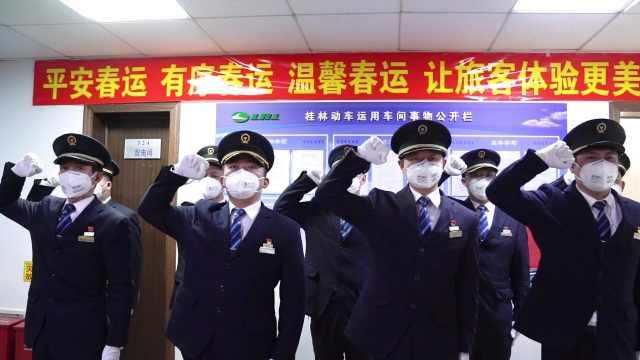 抗疫援汉,广西高铁逆行者出发!