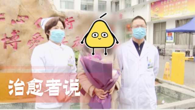 邵阳首例肺炎患者出院:就想吃米粉