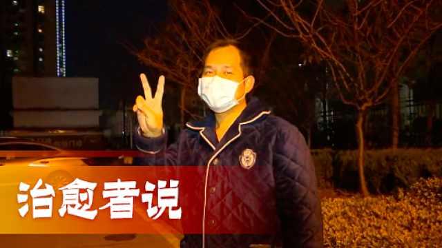咸宁首例治愈患者出院:仍需隔离