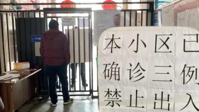 小区确诊3例被封闭,居民隔铁门买菜