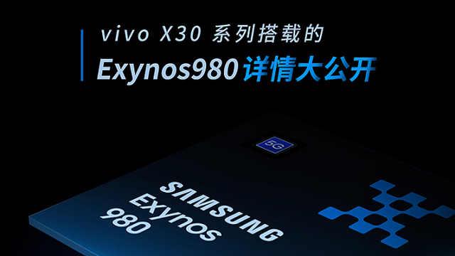 Exynos980 详情公开!X30 系列来袭