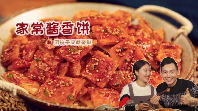 用饺子皮就能出来的家常酱香饼