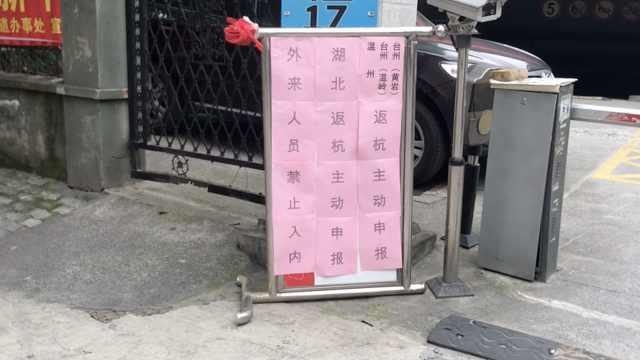 杭州小区村庄封闭管理,发10项措施