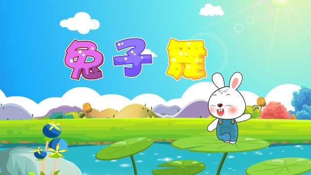 贝乐虎经典儿歌《兔子舞》