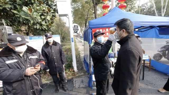 南京小区全封闭管理:居民进出测温