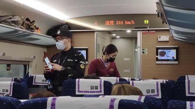 民警组织列车乘客建群:方便通报