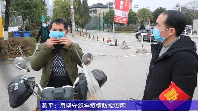 黎平:用坚守织牢疫情防控密网