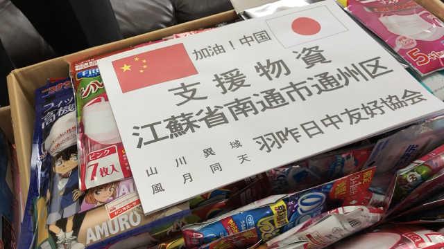 直播:挨户找外地寻,日本小城捐口罩