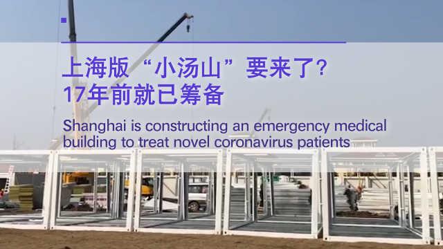 """上海版""""小汤山""""要来了?"""