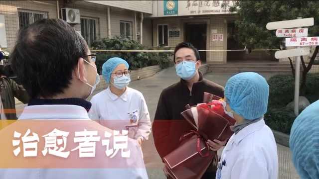 武汉患者来四川治愈,医院帮找住处