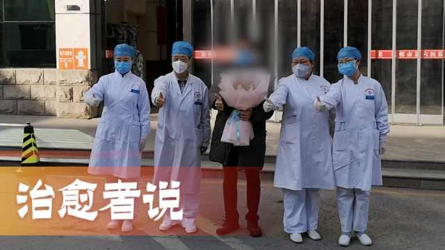 患者出院鞠躬谢医护:可以上班了
