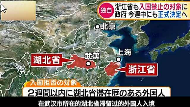 日本或拒绝在浙江逗留的外国人入境