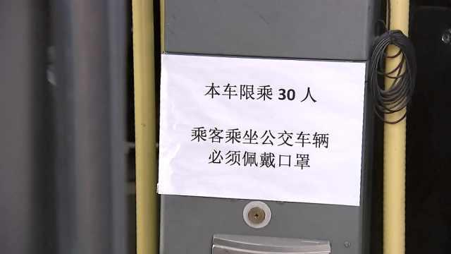 哈尔滨公交设载客上限:无站立乘客