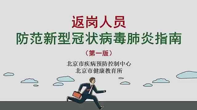 北京疾控发布返岗人员防疫指南