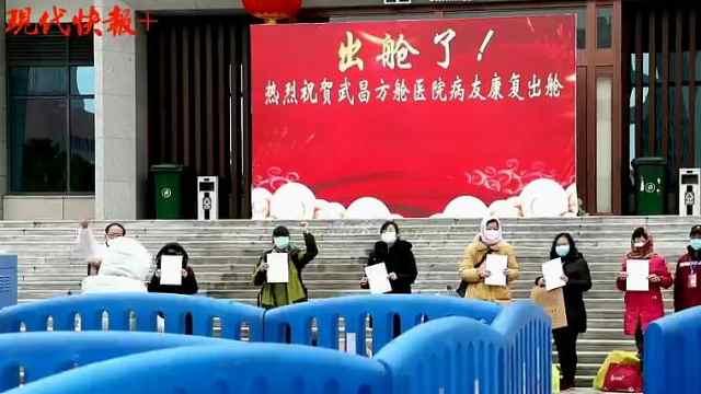 武汉首批34名方舱医院患者出院